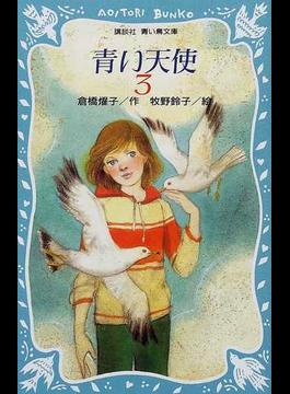 青い天使 3(講談社青い鳥文庫 )
