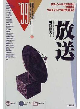 放送 '99