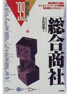 総合商社 '99