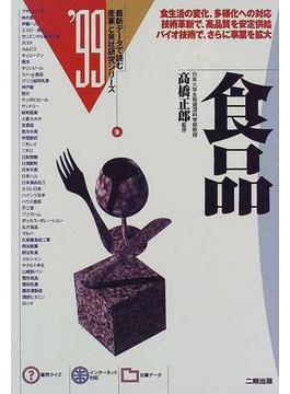 食品 '99