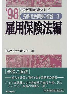 労働・社会保険の詳説 10年版 3 雇用保険法編