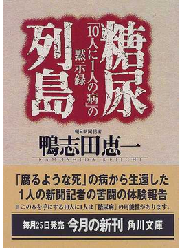 糖尿列島 「10人に1人の病」の黙示録(角川文庫)