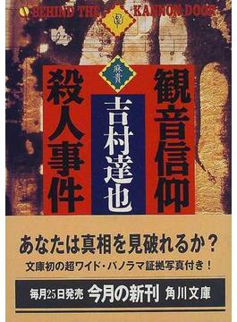 観音信仰殺人事件(角川文庫)