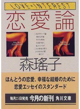 恋愛論(角川文庫)