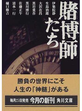 賭博師たち(角川文庫)