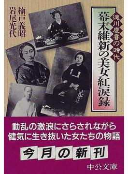 幕末維新の美女紅涙録 徳川慶喜の時代(中公文庫)