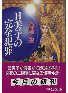 日美子の完全犯罪(中公文庫)