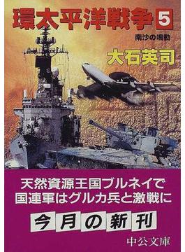 環太平洋戦争 5 南沙の鳴動(中公文庫)