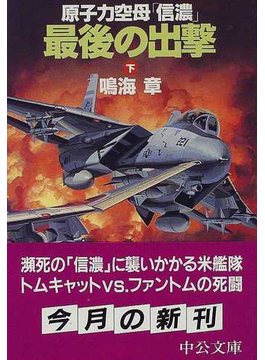 原子力空母「信濃」最後の出撃 下巻(中公文庫)