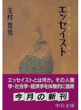 エッセイスト(中公文庫)