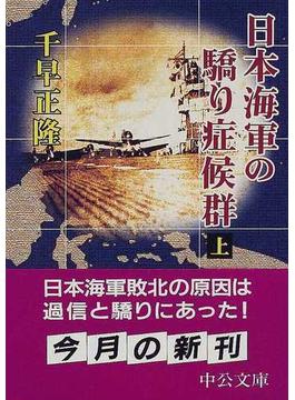 日本海軍の驕り症候群 上巻(中公文庫)