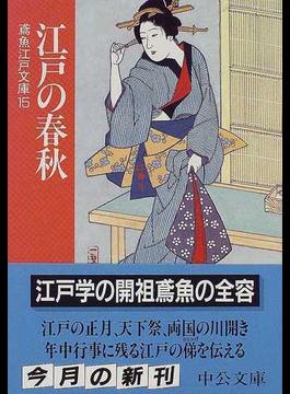 江戸の春秋(中公文庫)
