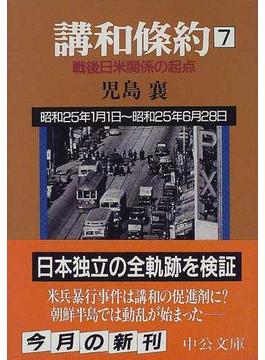 講和条約 戦後日米関係の起点 第7巻(中公文庫)