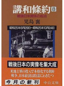 講和条約 戦後日米関係の起点 第8巻(中公文庫)