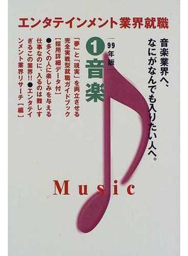 音楽 99年版