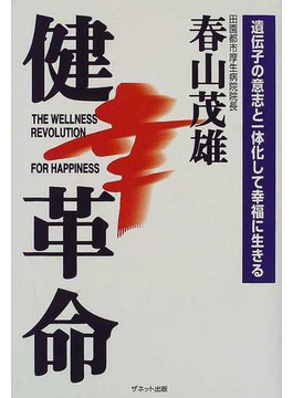健幸革命 遺伝子の意志と一体化して幸福に生きる