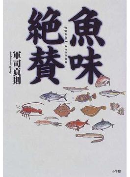 魚味絶賛 うまい魚はここにいる!