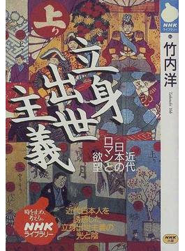 立身出世主義 近代日本のロマンと欲望