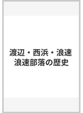 渡辺・西浜・浪速 浪速部落の歴史