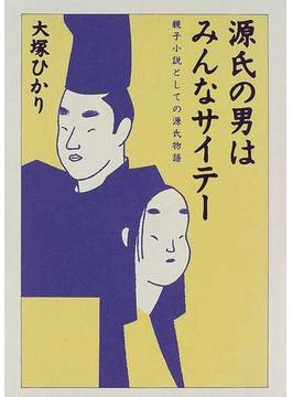 源氏の男はみんなサイテー 親子小説としての源氏物語