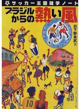 ブラジルからの熱い風 サッカー王国雑学ノート