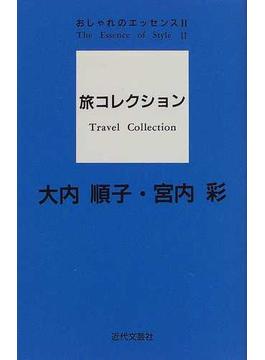 旅コレクション おしゃれのエッセンス 2