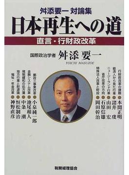日本再生への道 直言・行財政改革 舛添要一対論集