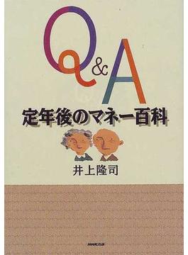 Q&A定年後のマネー百科