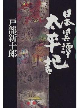 日本異譚太平記