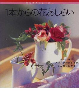 1本からの花あしらい