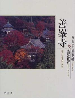 京の古寺から 19 善峯寺