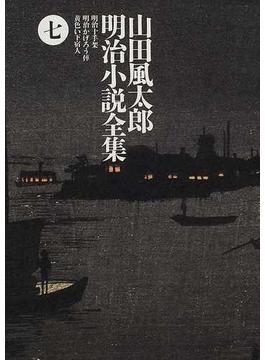 山田風太郎明治小説全集 愛蔵版 7 明治十手架 明治かげろう俥 黄色い下宿人