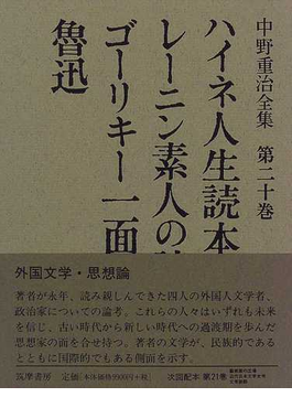中野重治全集 定本版 第20巻
