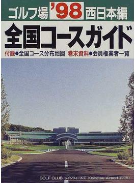 ゴルフ場全国コースガイド 西日本編 '98