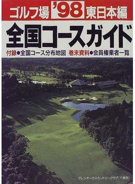 ゴルフ場全国コースガイド 東日本編 '98