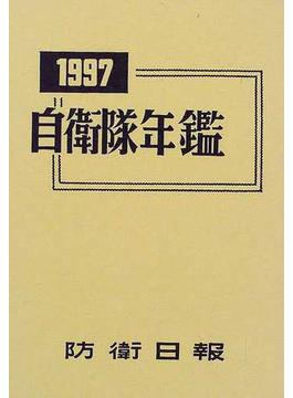 自衛隊年鑑 1997
