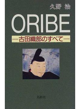 Oribe 古田織部のすべて