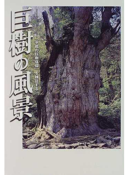 巨樹の風景 「平成の巨樹信仰」を検証する
