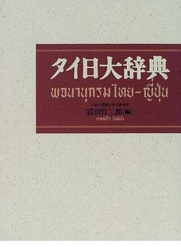 タイ日大辞典