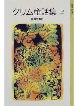 グリム童話集 2(岩波少年文庫)