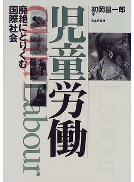 児童労働 廃絶にとりくむ国際社会