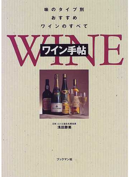 ワイン手帖 味のタイプ別おすすめワインのすべて