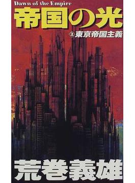 帝国の光 2 東京帝国主義