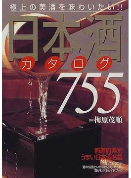 日本酒カタログ755 極上の美酒を味わいたい!!