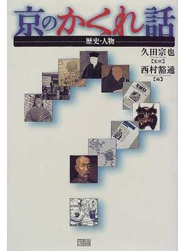 京のかくれ話 歴史・人物