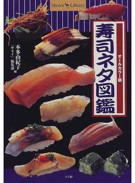 寿司ネタ図鑑 オールカラー版