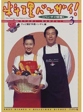 料理バンザイ! 3