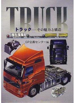 トラック その魅力と構造