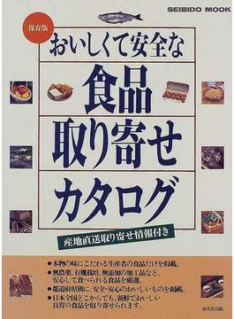 おいしくて安全な食品取り寄せカタログ 保存版 産地直送取り寄せ情報付き