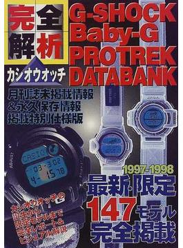 完全解析カシオウオッチ G−Shock/Baby−G/Protrek/Databank